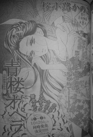 Seirou Opera 8_1