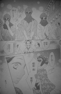 Seirou Opera 8_14