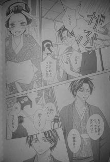 Seirou Opera 8_8