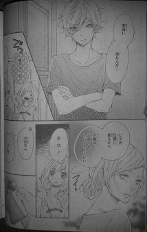 Koisuru Harinezumi Ch23_4