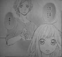 Koisuru Harinezumi Ch23_5