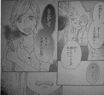 Koisuru Harinezumi Ch23_8