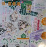 Wagaya wa Kiseki de Afureteru Ch1_1