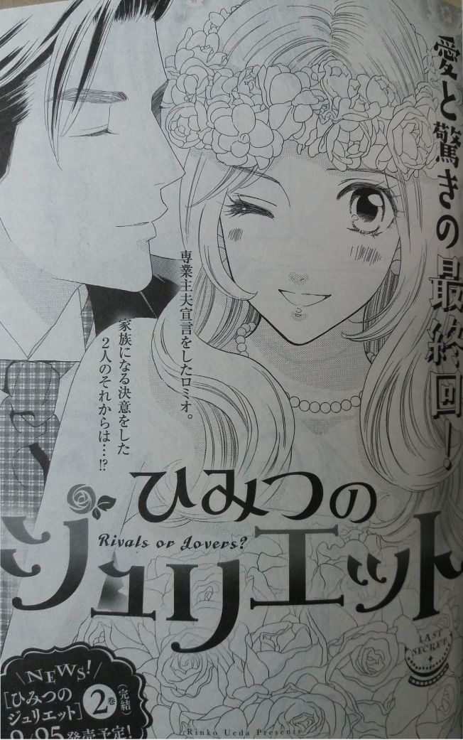 Himitsu no Juliet Ch8_1