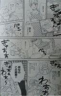 Himitsu no Juliet Ch8_18