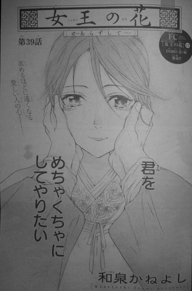 Jouu no Hana Ch39_1