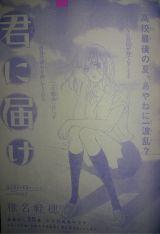 Kimi ni Todoke Ch107_1