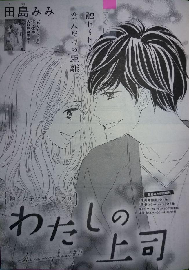 Watashi no Joushi Ch11_1