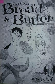 Bread & Butter Ch19_1