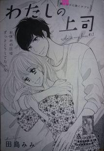 Watashi no Joushi Ch13_1