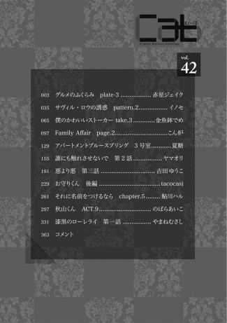 vol-42-index