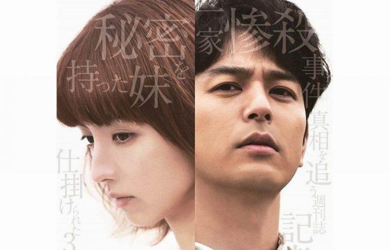 """Gukoroku – ,,Urmele păcatului """"  2017"""