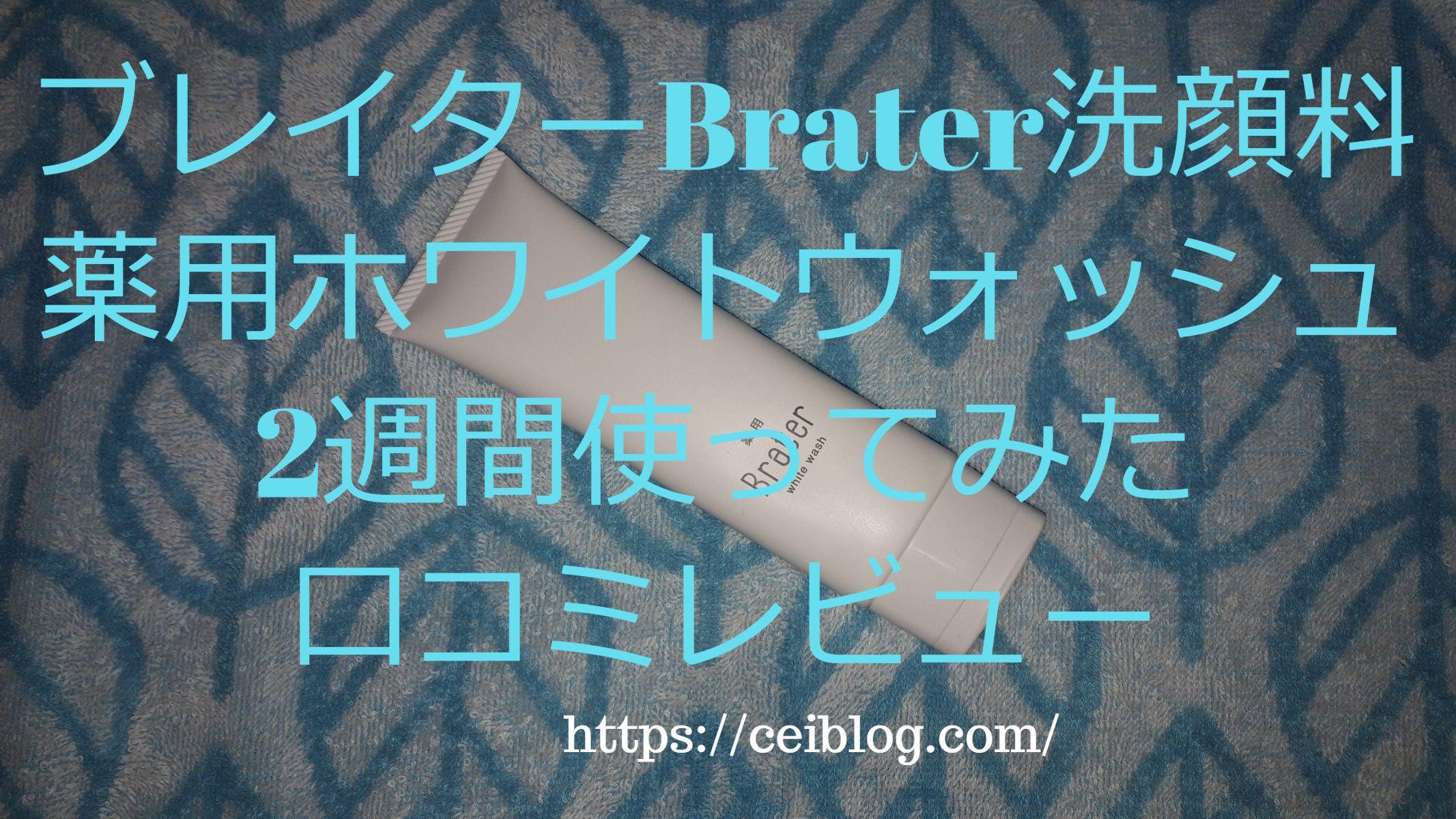 ブレイター洗顔料口コミレビュー薬用ホワイトウォッシュ口コミレビュー