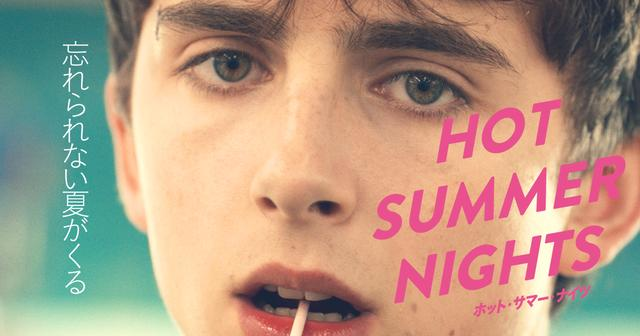 Hot-Summer-Nights