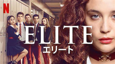 elite-netflix