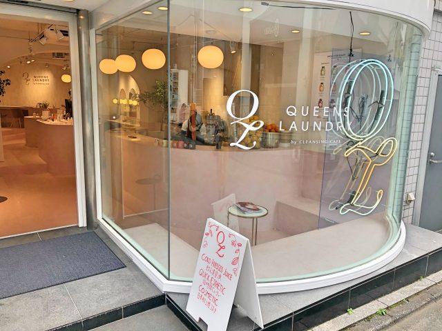 queens-laundry-tokyo