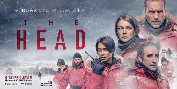 The HEAD Hulu フールー