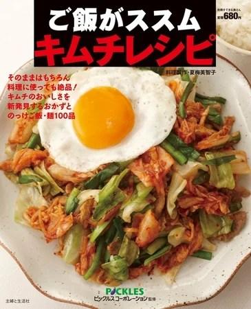 『ご飯がススム キムチレシピ』発売