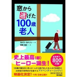 『窓から逃げた100歳老人』