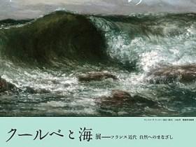 クールベと海展 -フランス近代 自然へのまなざし