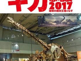 ギガ恐竜展2017