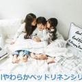 暑さ対策に!NISHIKAWA ガーゼ素材のやわらかベッドリネン シリーズ