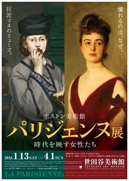 『ボストン美術館 パリジェンヌ展 時代を映す女性たち』