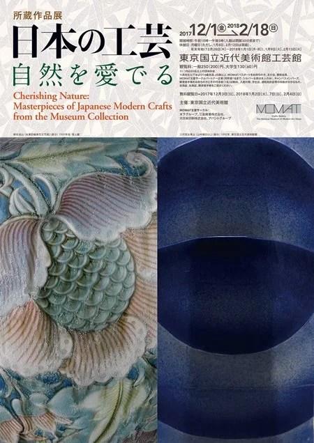 所蔵作品展 日本の工芸ー自然を愛でるー