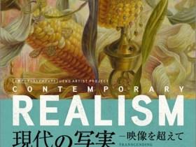 上野アーティストプロジェクト