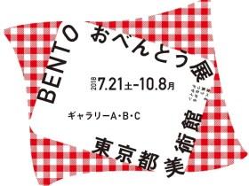 BENTO おべんとう展
