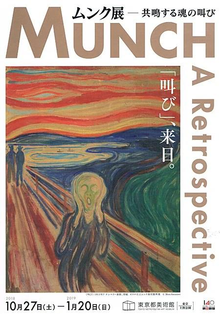 ムンク展-共鳴する魂の叫び