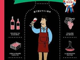 『ワインは楽しい!【増補改訂版】-絵で読むワイン教本-』