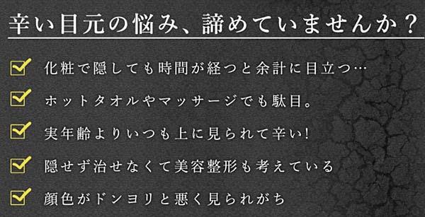 トルコ発【 ホワイトニングアイクリーム】