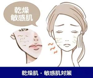 乾燥肌・敏感肌