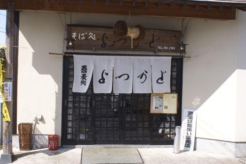 yotsukado1.jpg