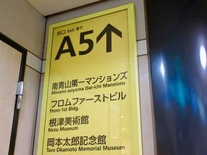 表参道駅 A5出口 港区 ストレッチ