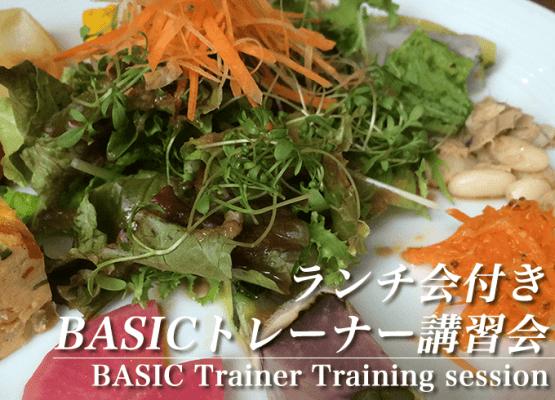 ランチ会付きBasicトレーナー講習会