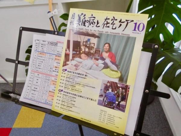 月刊「難病と在宅ケア」2017年10月号に代表・小川の原稿が掲載されました。