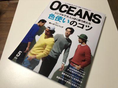 OCEANS 2018年5月号(ライトハウスメディア)