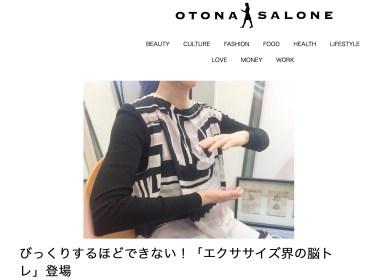 Webメディア【OTONA SALONE】で記事にしていただきました