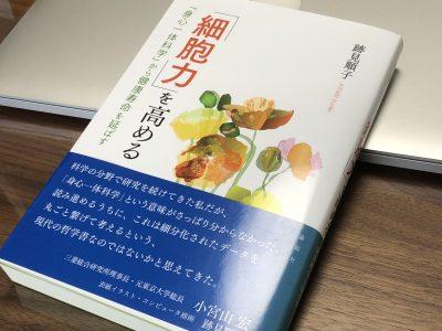 名誉理事 跡見順子先生の書籍が発売されました