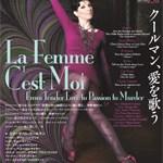 東京・春・音楽祭 La Femme C'est Moi クールマン、愛を歌う2019.4.9(火)東京