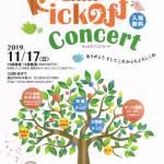 チェロを楽しむ会20周年記念キックオフコンサート  2019.11.17(日)愛知