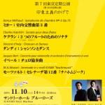 シンフォニエッタ静岡 第7回東京定期公演 2019.11.10(日)東京