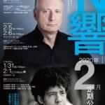 N響 第1933回定期演奏会Cプログラム アリサ・ワイラースタイン 2020.2.1(土 )東京