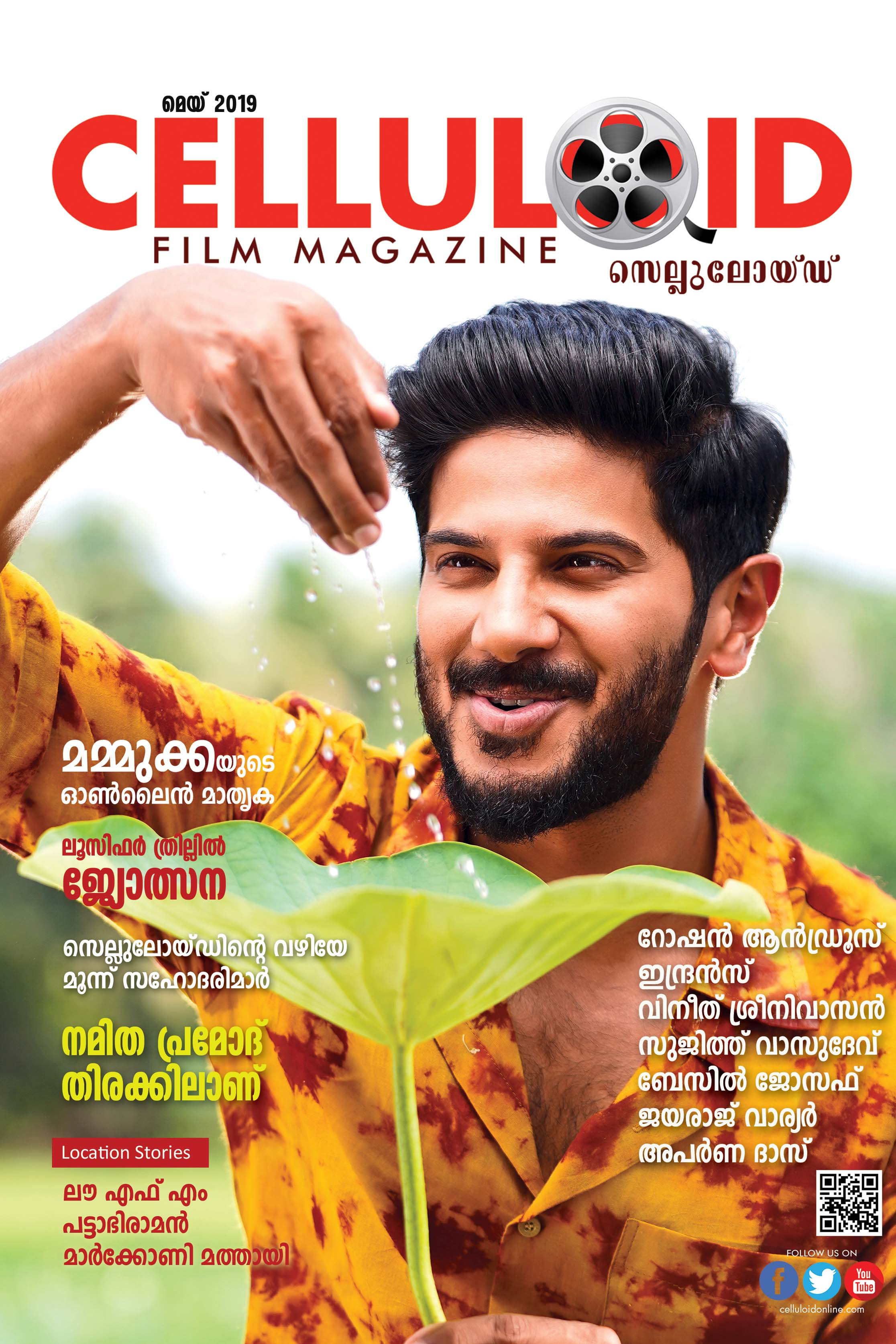 CELLULOID MAY ISSUE