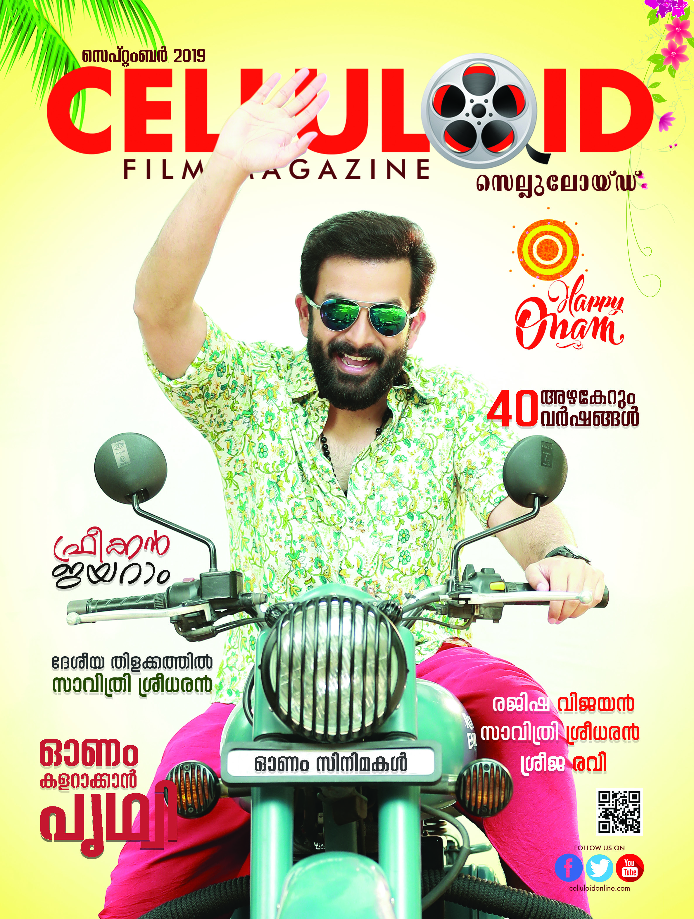 CELLULOID SEPTEMBER ISSUE