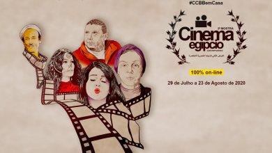 Photo of Cinema egípcio na sua casa