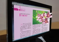 The i2/3DW, next-generation 3D display technology with integral 2D and 3D unaided viewing.