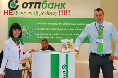 ОТПБанк